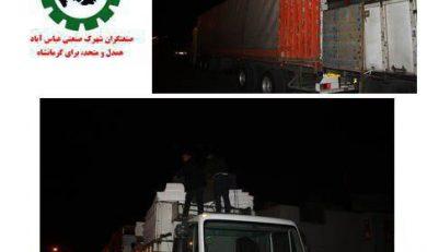 تامین نایلون برای مردم زلزله زده کرمانشاه